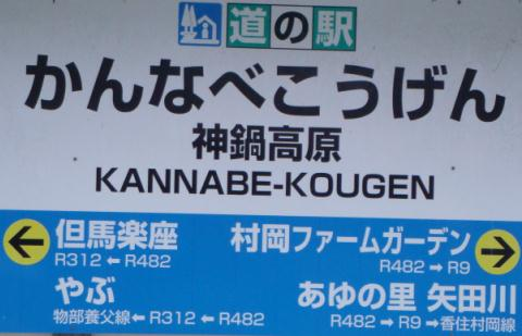 神辺高原道の駅