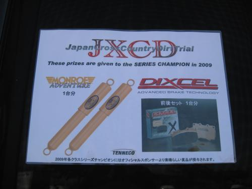 JXCD2009#3
