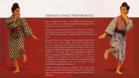 okinawadance-dec10b.jpg