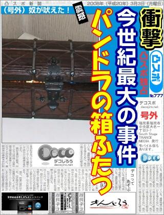 decojiro-20100110-014513.jpg