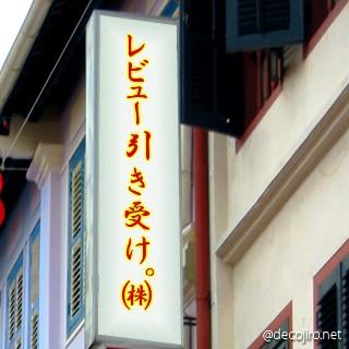 decojiro-20100123-133848.jpg