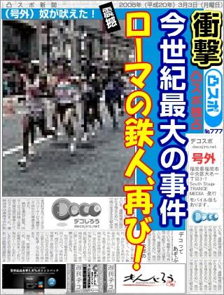 decojiro-20100123-152716.jpg