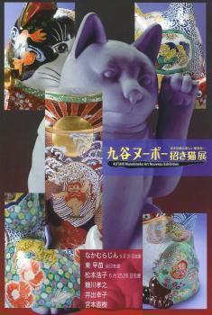 九谷猫001