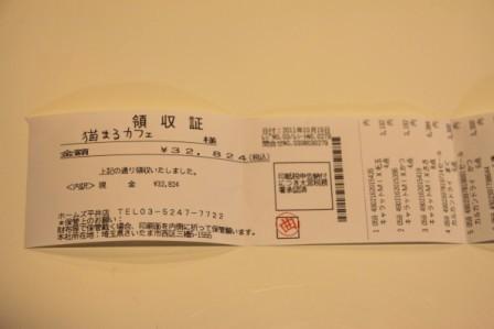 領収書20111019