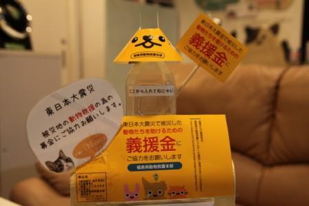 募金箱20111019