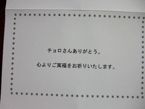 2011_0703あおいくま0236