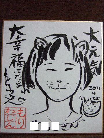 2011_0929来る福招き猫まつりin0051