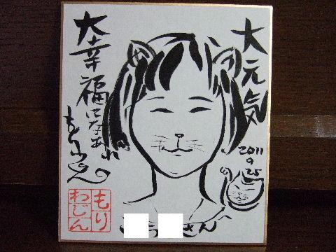 2011_0929来る福招き猫まつりin0050