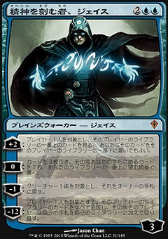Jace, the Mind Sculptor.full