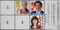 選挙公告1ブログ