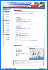 下関商工会議所ブログ
