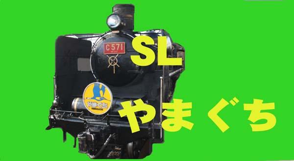 再SLやまぐちバナー600