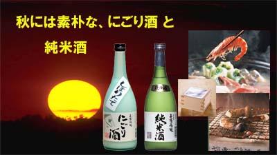 秋 お酒提案(コメント入)最終 制作のコピー