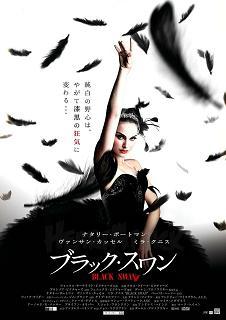 11011501_Black_Swan_00.jpg