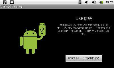 USBストレージOff状態
