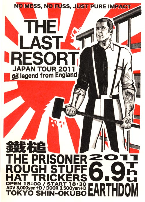 LAST RESORT JAPAN