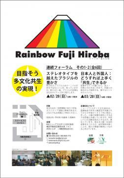 Rainbow Fuji Hiroba