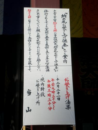 納めの大師2009-1
