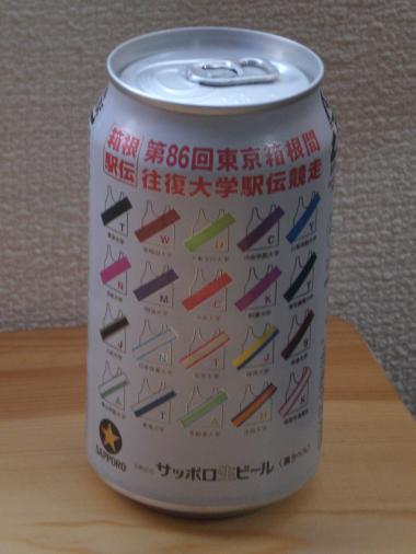 箱根駅伝缶