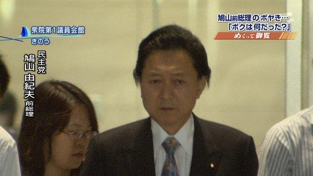ものすごく悲しそうな顔の鳩山元首相