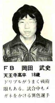 昔の選手時代の岡田監督