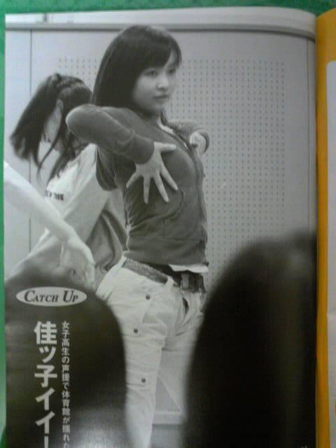 佳子様が学園祭でダンス