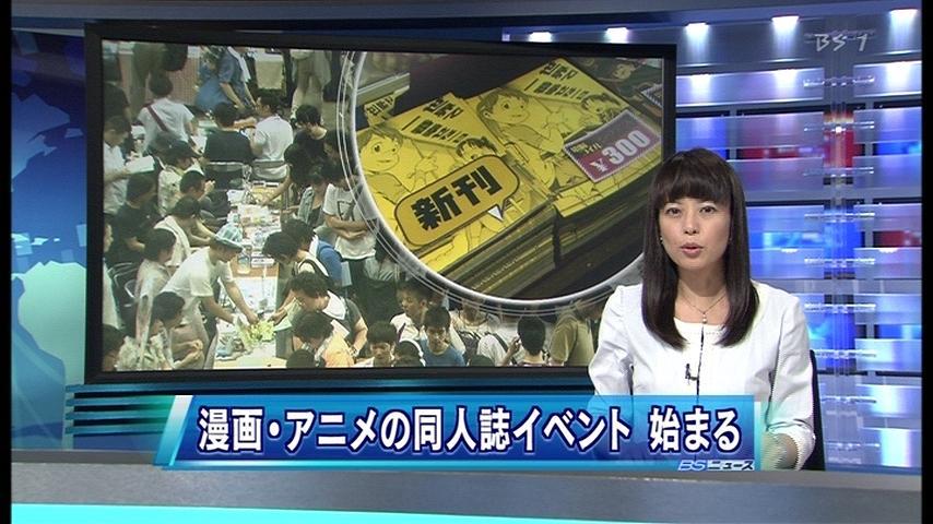 NHKがコミケを報道