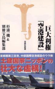 巨大利権「空港建設」 (宝島社新書)
