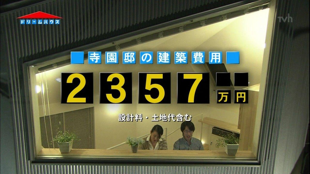 【公衆便所】ドリームハウス「土の家」★24【勾玉】fc2>1本 YouTube動画>3本 ->画像>306枚