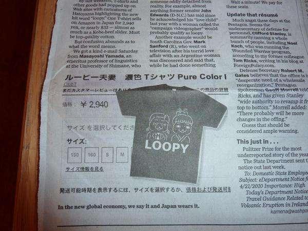 アメリカの紙面でルーピー夫妻Tシャツが取り上げられる