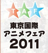 東京国際アニメフェア