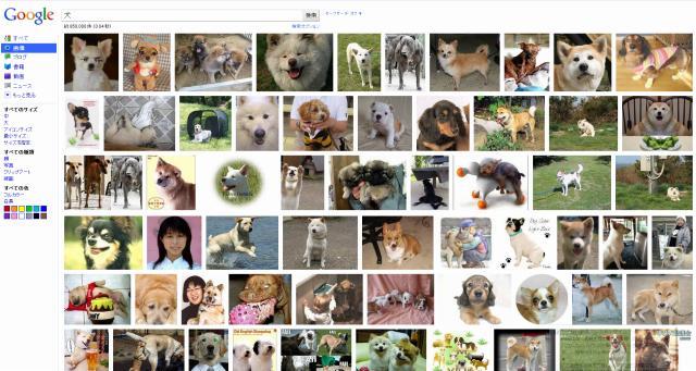 新しくなったgoogleの画像検索