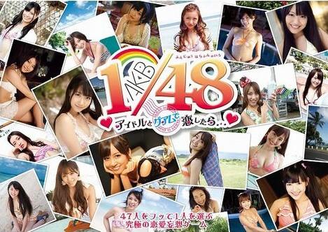 AKB1/48 アイドルとグアムで恋したら… (通常版)