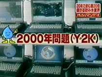 2000年問題Y2K