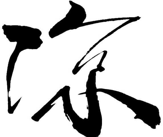 美人すぎる書道家である涼風花さんが書いた「涼」の文字