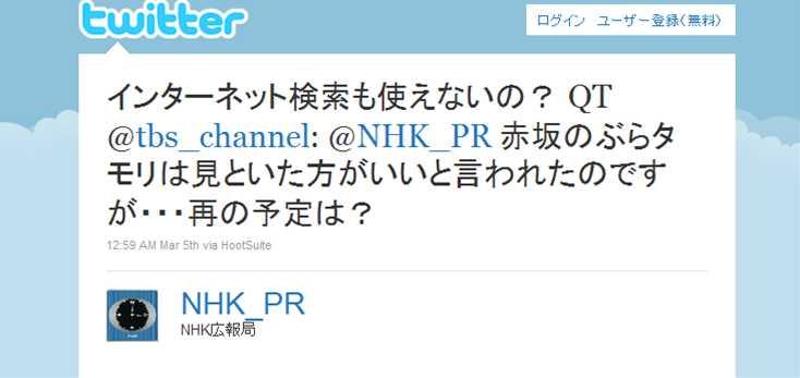 NHKの公式アカウントのつぶやき