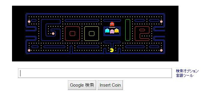 グーグルのトップページのロゴがパックマンに変化、しかもプレイも出来る