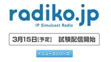 radiko.jpのトップページのお知らせ