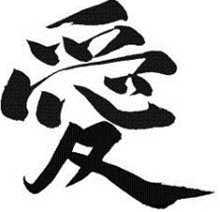 美人すぎる書道家である涼風花さんが書いた「愛」の文字