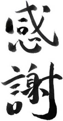 美人すぎる書道家である涼風花さんが書いた「感謝」の文字