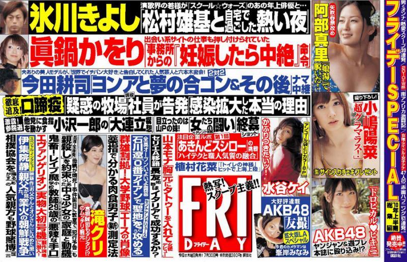 氷川きよし「松村雄基と自宅で過ごした熱い夜!」フライデー