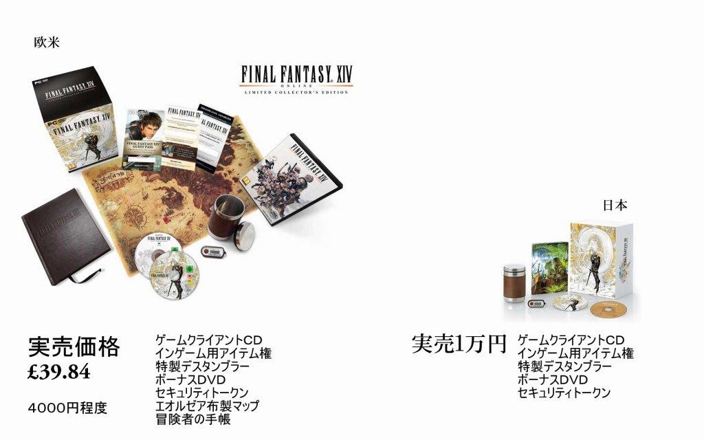 FF14の日本版と欧米版の特典の違い