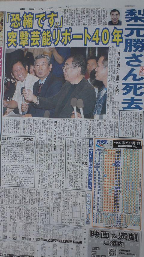 中日新聞が梨本勝さんの訃報を伝える