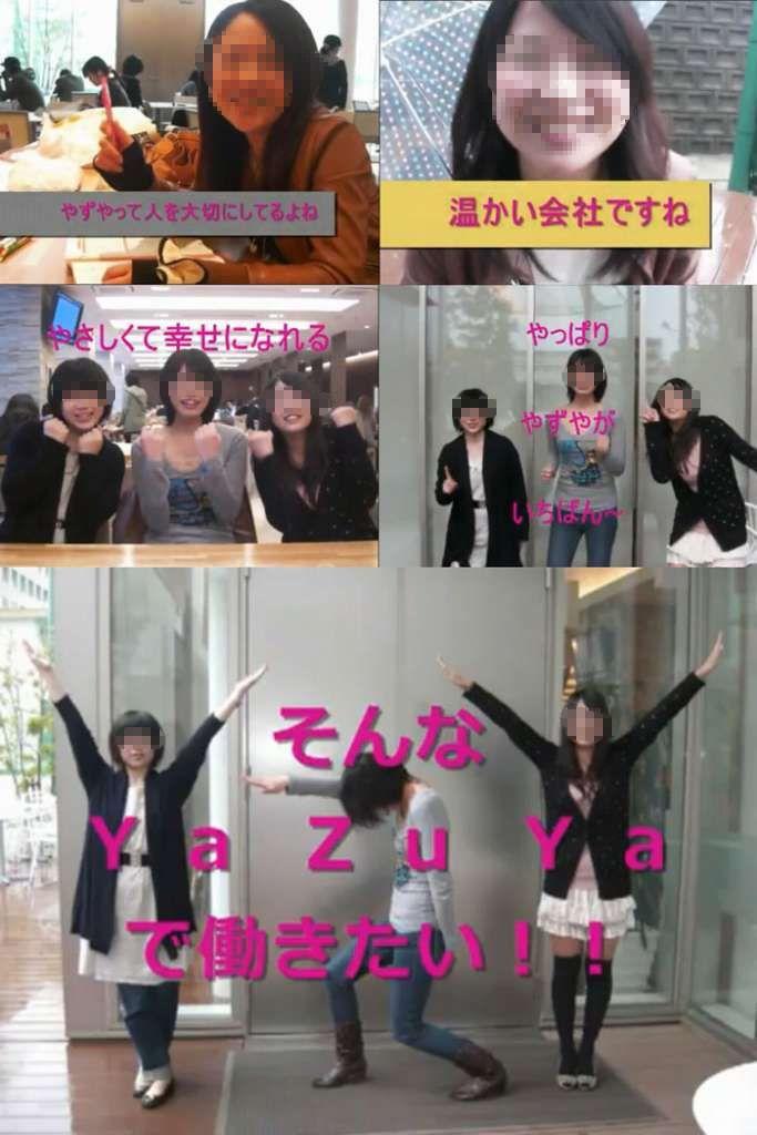 中村学園大学 原田歩美さんが作った動画「やずやへの思い」