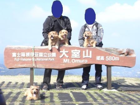 大室山091107