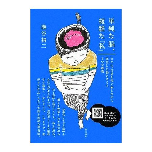 090902単純な脳、複雑な「私」