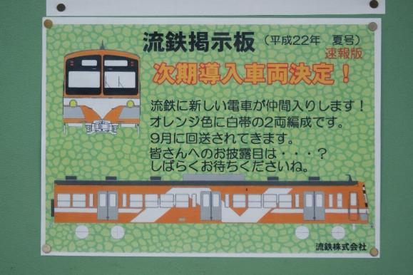 100822-ryutetsu-001.jpg