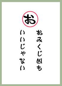 かるた読みWEB色4