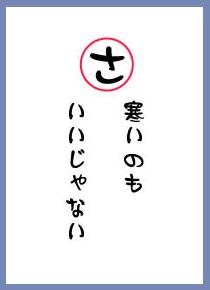 かるた読みWEB色6