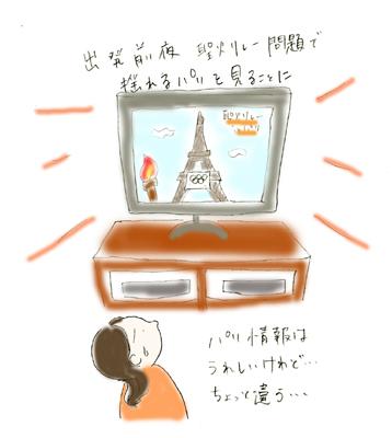 パリ1web小